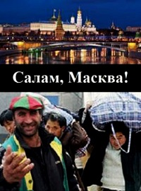 Салам Масква актеры и роли
