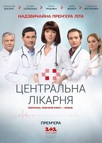 Центральная больница актеры и роли