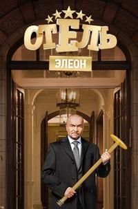 Отель Элеон актеры и роли