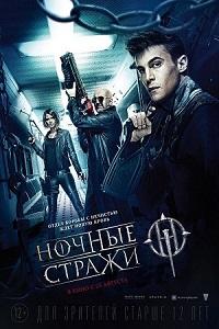 Ночные стражи актеры и роли