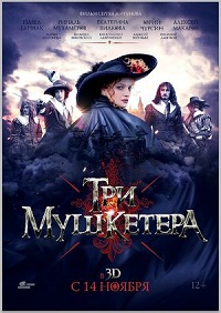 Три мушкетера актеры и роли