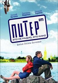 Питер FM актеры и роли