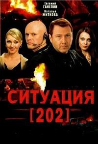 Ситуация 202 актеры и роли