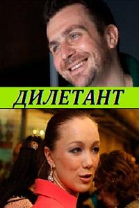 Дилетант актеры и роли