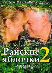 Райские яблочки 2. Жизнь продолжается актеры и роли