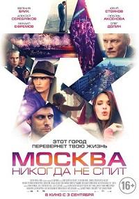 Москва никогда не спит актеры и роли