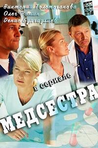 Медсестра актеры и роли
