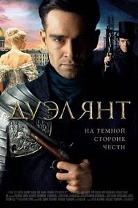 Дуэлянт актеры и роли