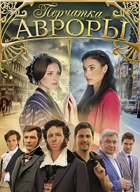 Перчатка Авроры актеры и роли
