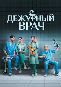Дежурный врач актеры и роли