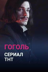 Гоголь актеры и роли