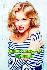 Выйти замуж за Пушкина актеры и роли