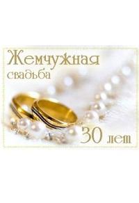 Жемчужная свадьба актеры и роли