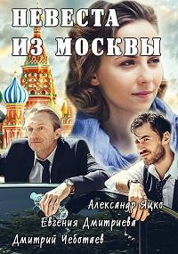 Невеста из Москвы актеры и роли