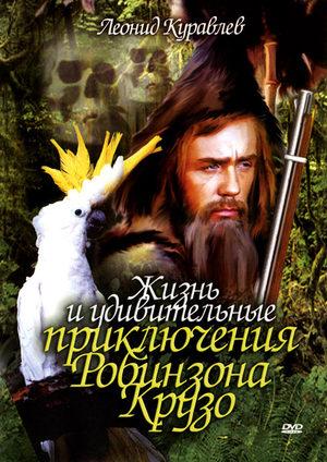 Жизнь и удивительные приключения Робинзона Крузо актеры и роли