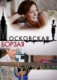 Московская борзая актеры и роли