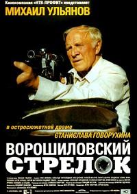 Ворошиловский стрелок актеры и роли