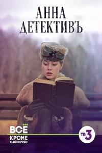 Анна-детективъ актеры и роли