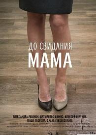До свидания, мама актеры и роли