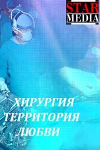 Хирургия. Территория любви актеры и роли