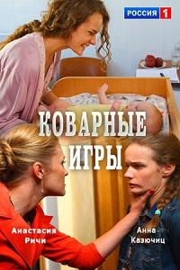 Коварные игры актеры и роли