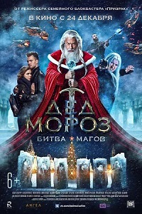 Дед Мороз. Битва Магов актеры и роли