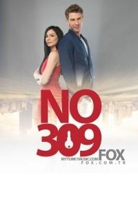 Номер 309 актеры и роли