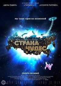 Страна чудес актеры и роли