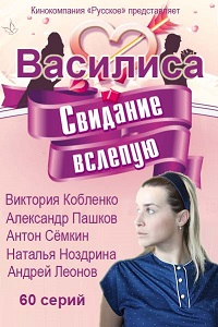 Василиса актеры и роли