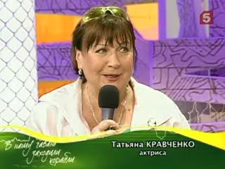 Татьяна Кравченко актеры фото биография