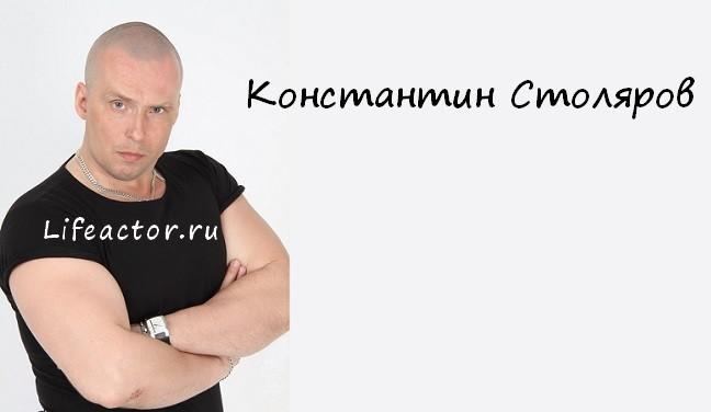 Фото актера Константин Столяров, биография и фильмография