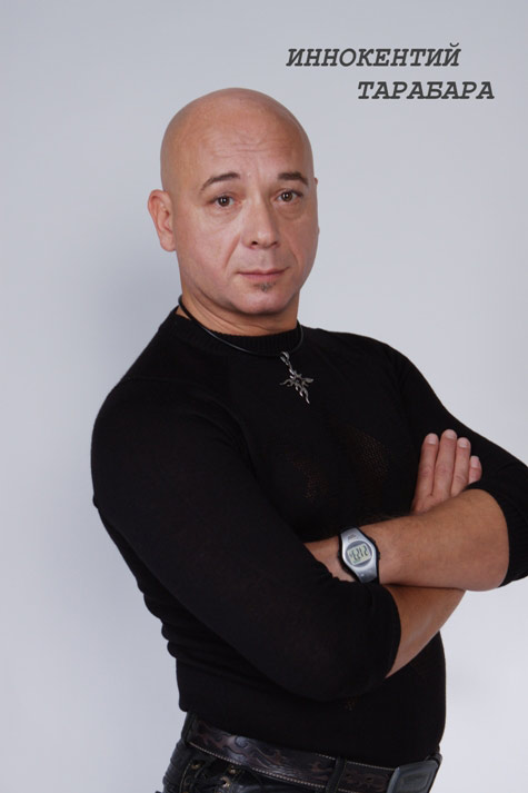 Иннокентий Тарабара актеры фото биография