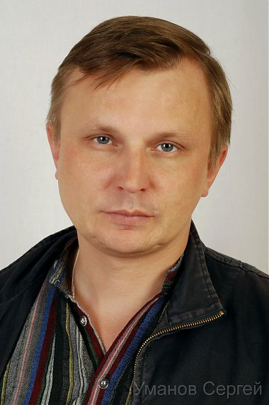 Сергей Уманов актеры фото биография