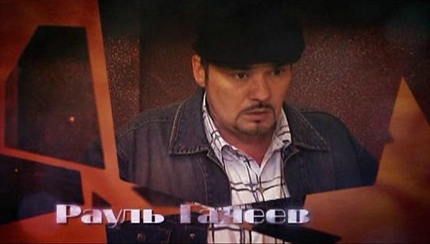 Актер Рауль Ганеев фото