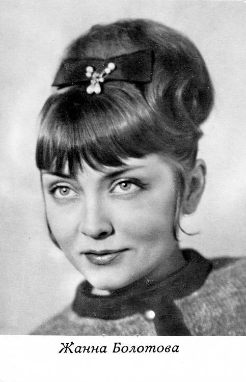 Жанна Болотова актеры фото сейчас