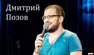 Фото актера Дмитрий Позов