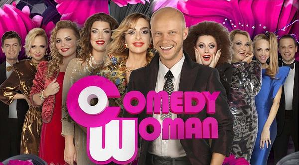 Comedy Woman: грядет увольнение всех участниц