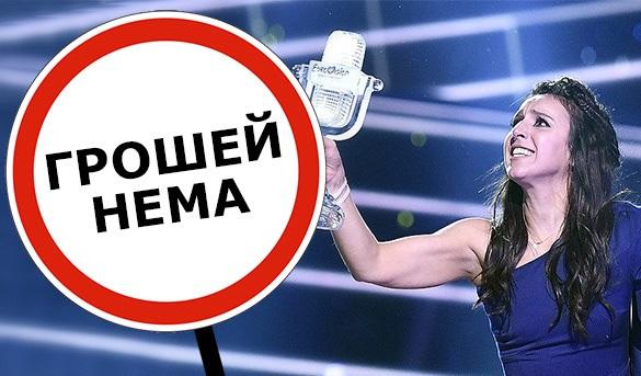 Евровидение-2017 будет проходить в Киеве или Москве?
