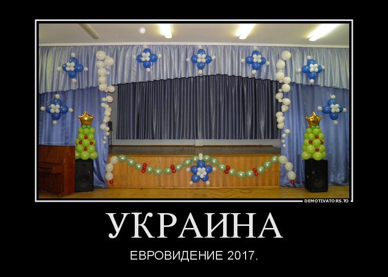 Если Евровидение-2017 будет проходить в Киеве