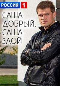Саша добрый, Саша злой актеры и роли