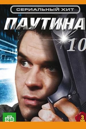 Паутина (10 сезон) актеры и роли