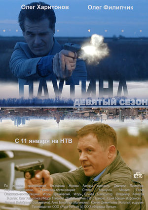 Паутина (9 сезон)  актеры и роли