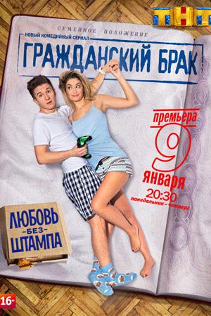 Гражданский брак  актеры и роли