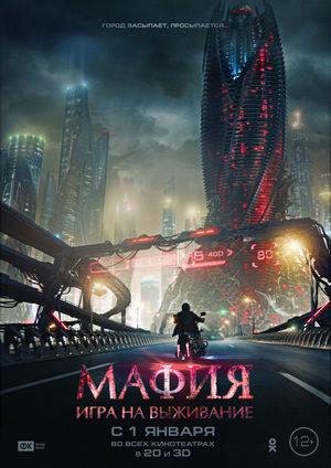 Мафия: Игра на выживание актеры и роли