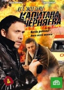 Из жизни капитана Черняева актеры и роли