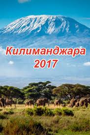 Килиманджара  актеры и роли