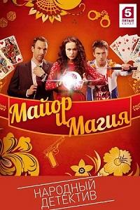 Майор и магия  актеры и роли