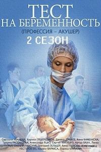 Тест на беременность (2 сезон)