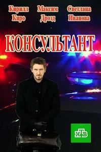 Консультант актеры и роли