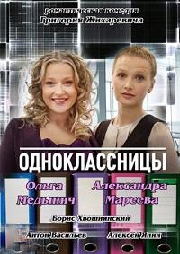 Одноклассницы  актеры и роли